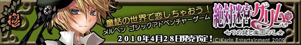 絶対迷宮グリム 〜七つの鍵と楽園の乙女〜